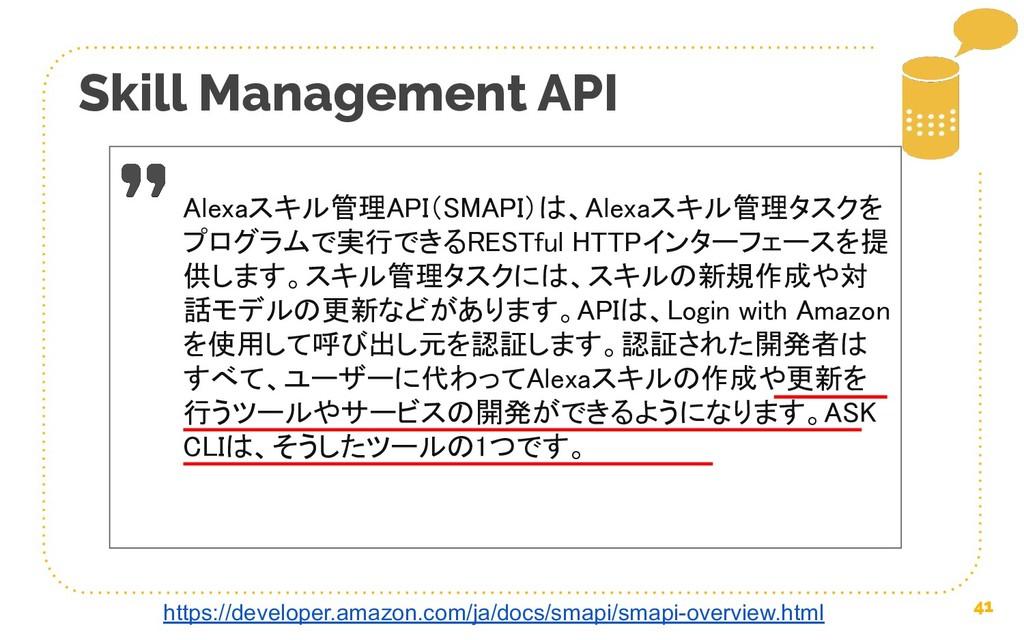 41 Skill Management API  Alexaスキル管理API(SMAPI)は...