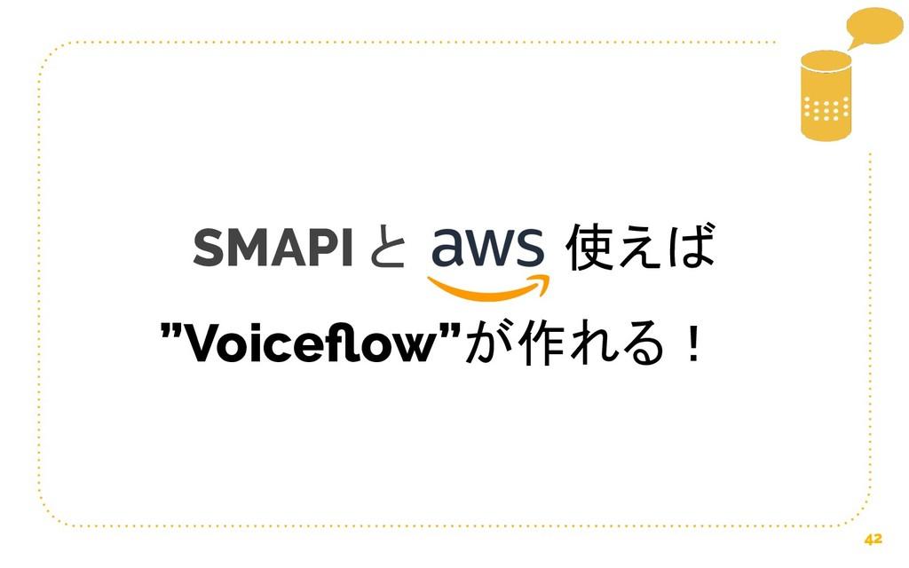 "42 SMAPI とaaaaa使えば ""Voiceflow""が作れる!a"