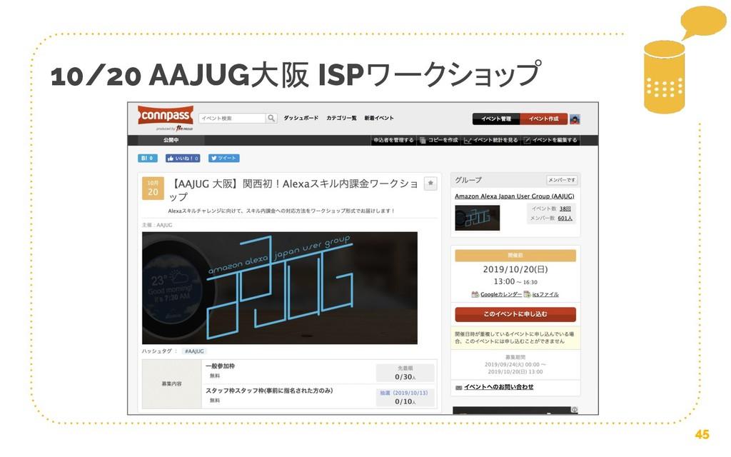 45 10/20 AAJUG大阪 ISPワークショップ