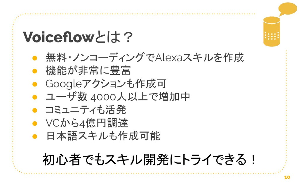 Voiceflowとは? 10 ● 無料・ノンコーディングでAlexaスキルを作成 ● 機能が非...