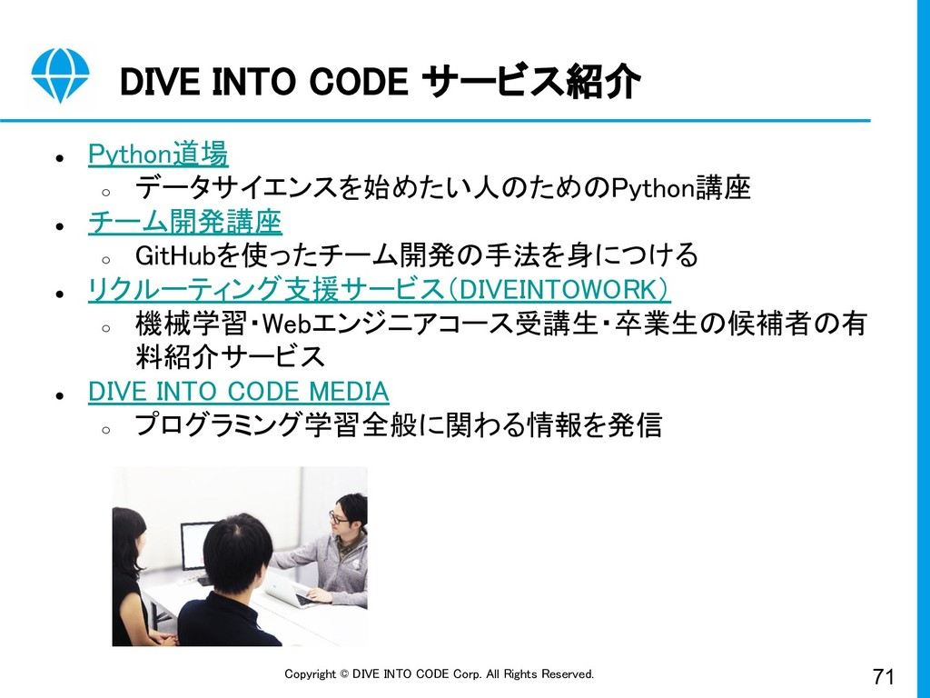 71 Copyright © DIVE INTO CODE Corp. All Rights ...