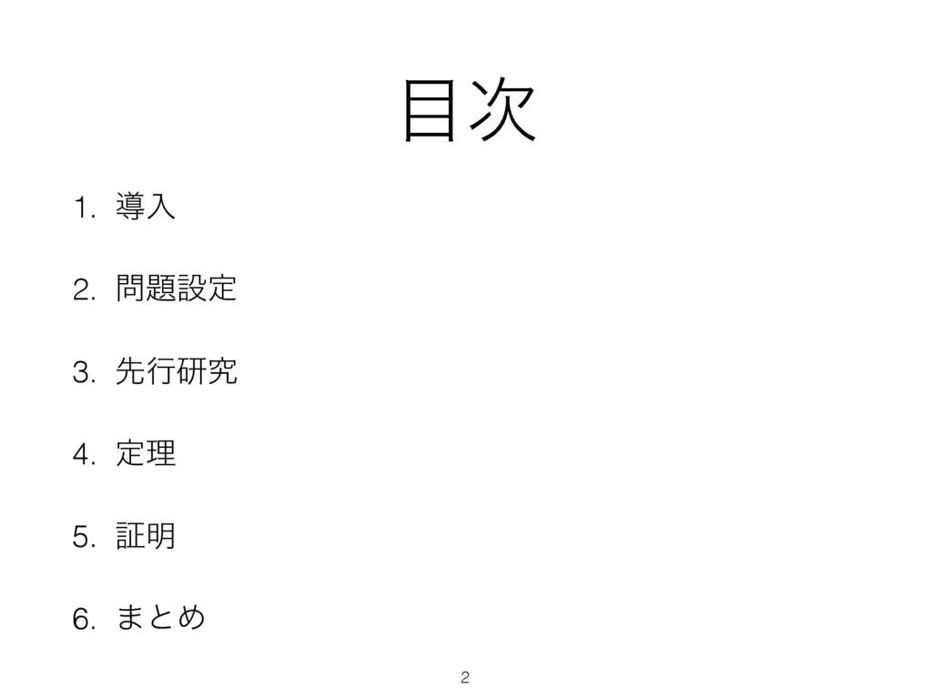  1. ಋೖ 2. ઃఆ 3. ઌߦݚڀ 4. ఆཧ 5. ূ໌ 6. ·ͱΊ 2