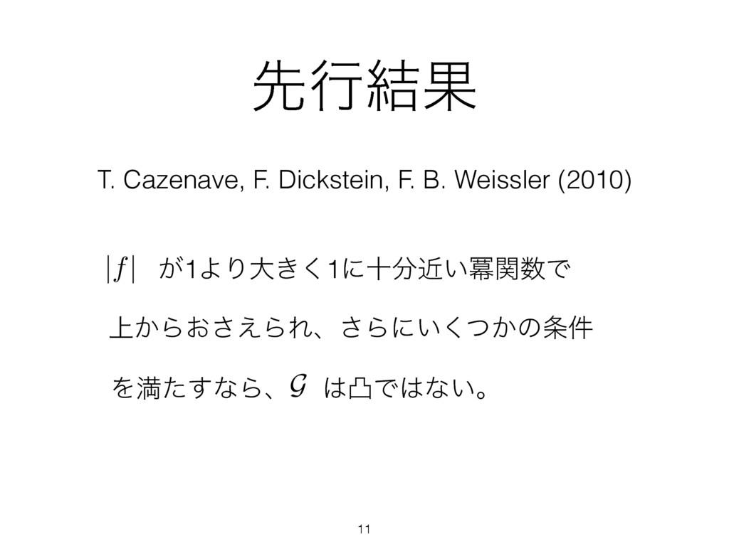 ઌߦ݁Ռ T. Cazenave, F. Dickstein, F. B. Weissler ...