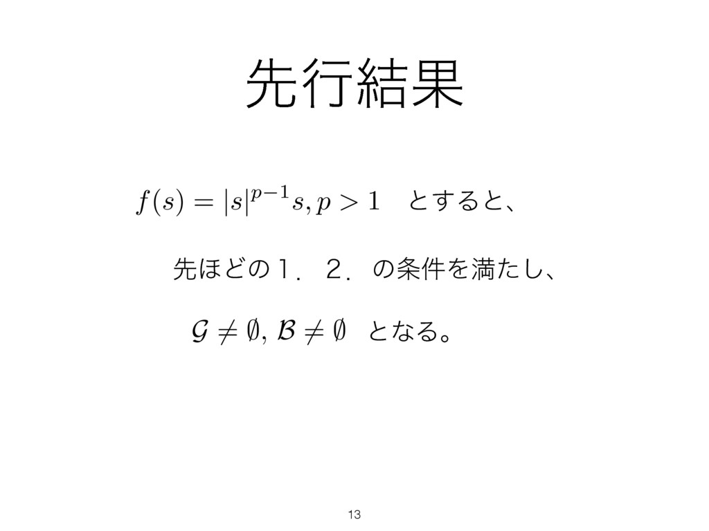 ઌߦ݁Ռ ͱ͢Δͱɺ f(s) = |s|p 1s, p > 1 G 6= ;, B 6= ;...