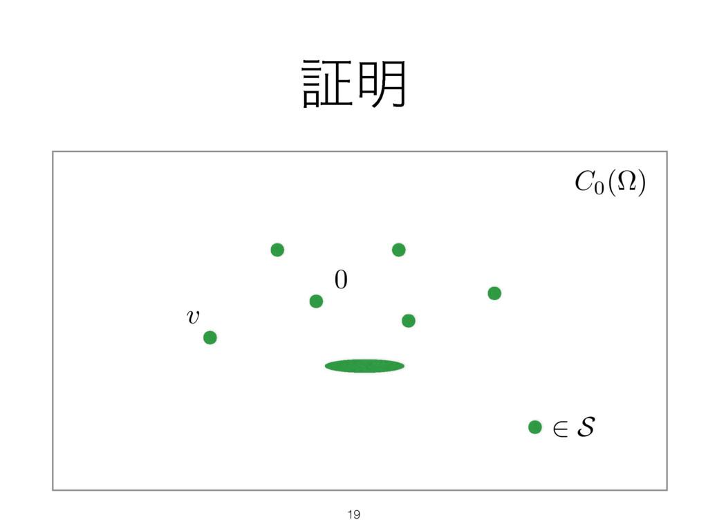 ূ໌ C0(⌦) 2 S v 0 19