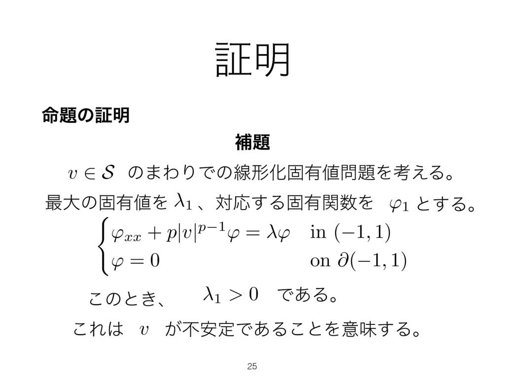 ূ໌ ิ ໋ͷূ໌ ( ' xx + p|v|p 1' = ' in ( 1 , 1) '...