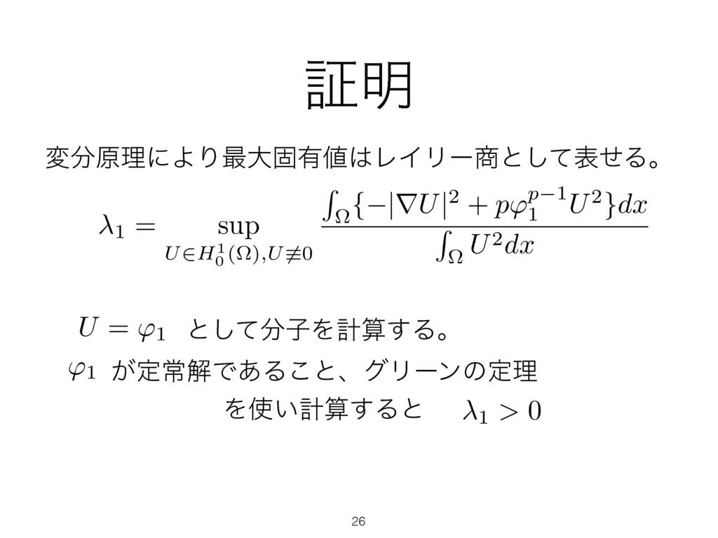 ূ໌ 1 = sup U2H1 0 (⌦),U6⌘0 R ⌦ { |r U |2 + p' p...