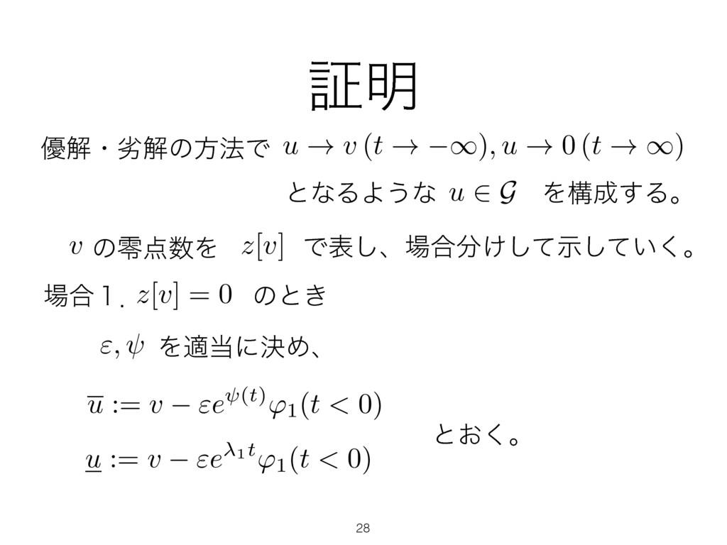 ূ໌ ༏ղɾྼղͷํ๏Ͱ u ! v (t ! 1), u ! 0 (t ! 1) u 2 G...
