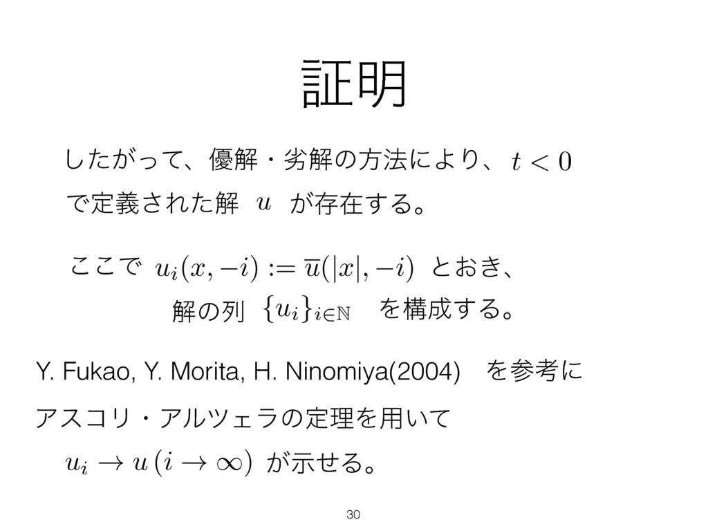 ূ໌ Y. Fukao, Y. Morita, H. Ninomiya(2004) Λߟʹ ...