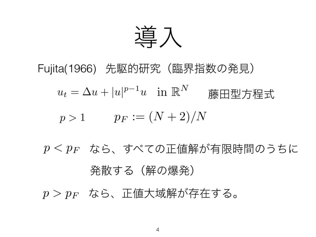 ಋೖ ut = u + |u|p 1u p > 1 pF := (N + 2)/N Fujit...