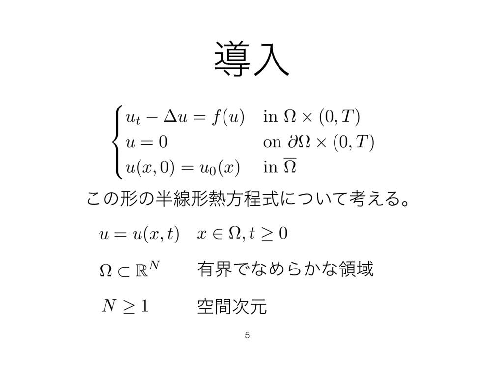 ಋೖ ⌦ ⇢ RN ༗քͰͳΊΒ͔ͳྖҬ ۭؒݩ u = u ( x, t ) x 2 ⌦ ...