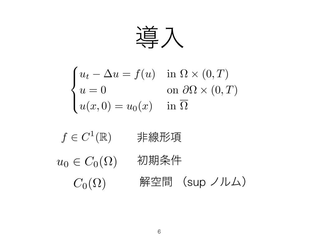 ಋೖ ղۭؒ ʢsup ϊϧϜʣ 8 > < > : ut u = f(u) in ⌦ ⇥ (...