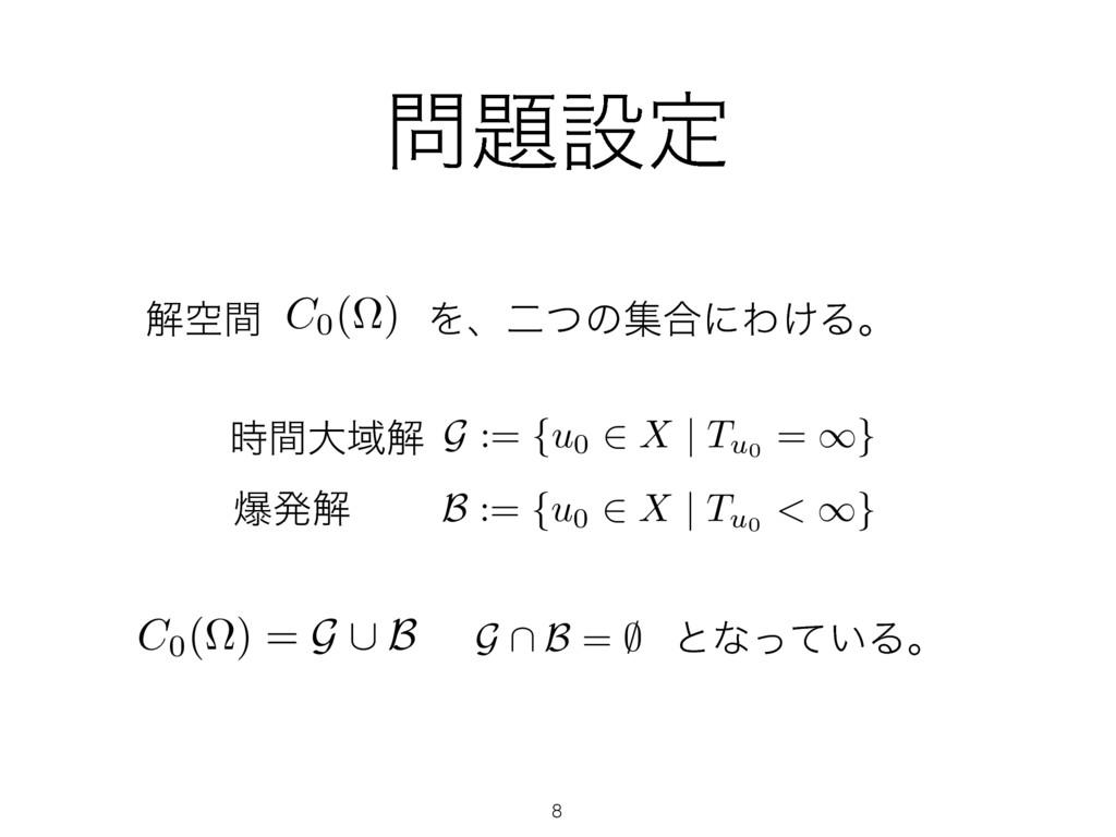 ઃఆ G := {u0 2 X | Tu0 = 1} B := {u0 2 X | Tu0...