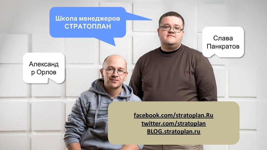 Школа менеджеров СТРАТОПЛАН Киев Luxoft, Яндекс...