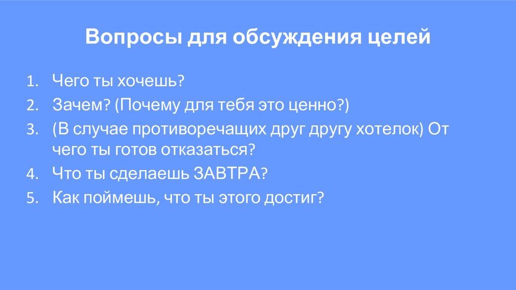 Вопросы для обсуждения целей 1. Чего ты хочешь?...