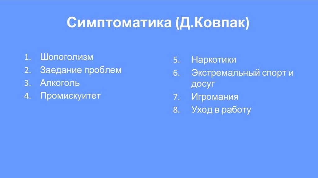 Симптоматика (Д.Ковпак) 1. Шопоголизм 2. Заедан...