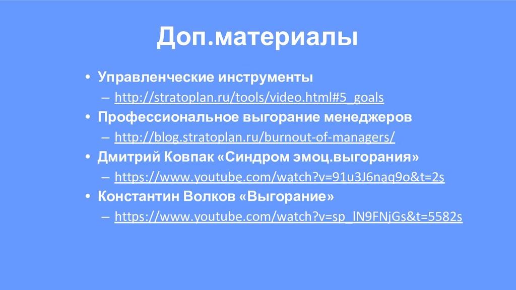 Доп.материалы • Управленческие инструменты – ht...