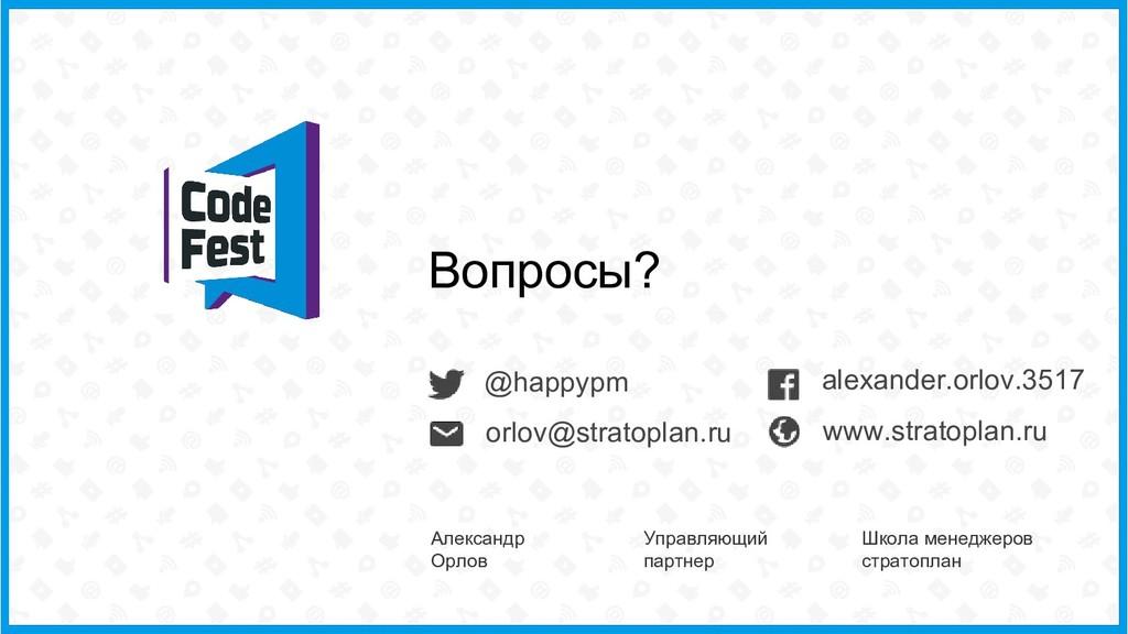 @happypm Александр Орлов Управляющий партнер Шк...