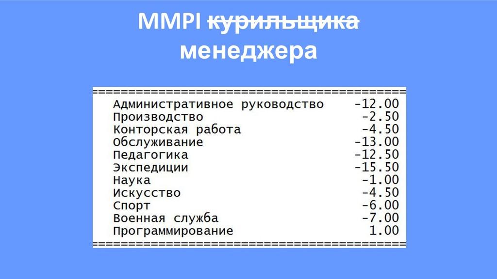 MMPI курильщика менеджера