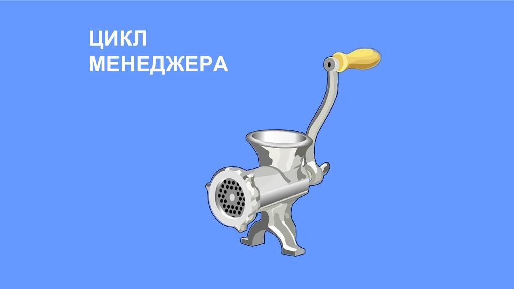ЦИКЛ МЕНЕДЖЕРА