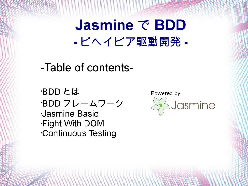 Jasmine で BDD - ビヘイビア駆動開発 - -Table of contents-...