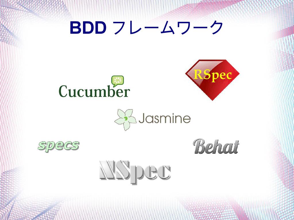 BDD フレームワーク