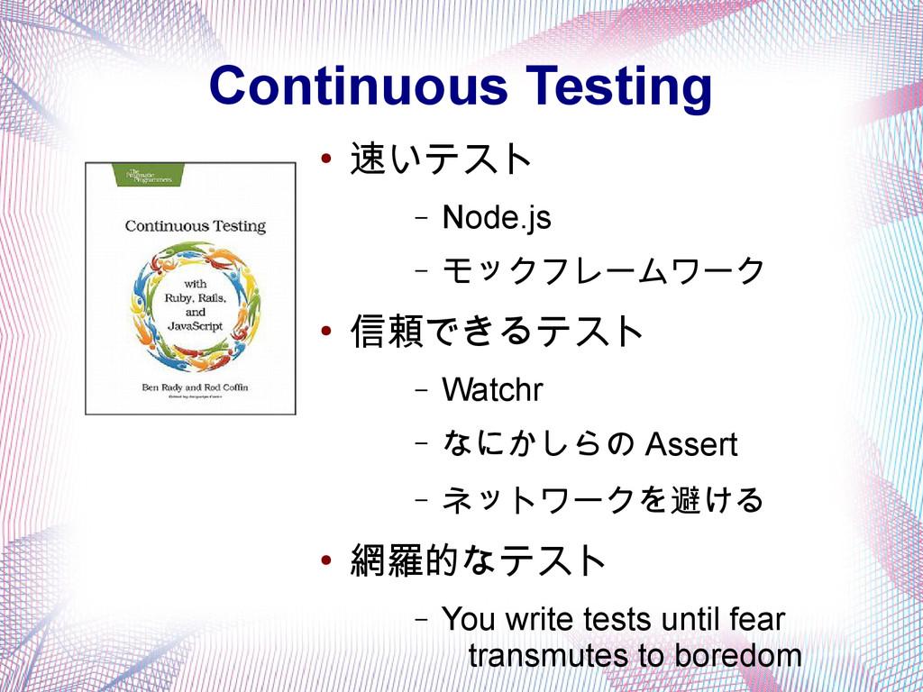 Continuous Testing ● 速いテスト – Node.js – モックフレームワ...