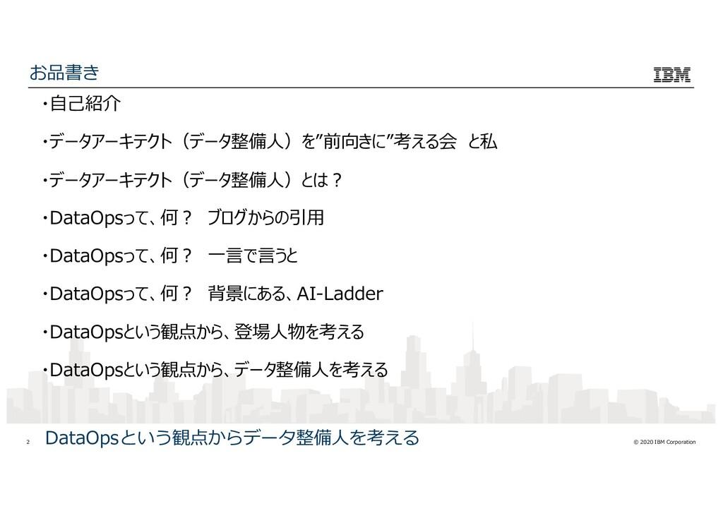 © 2020 IBM Corporation 2 お品書き ・⾃⼰紹介 ・データアーキテクト(...