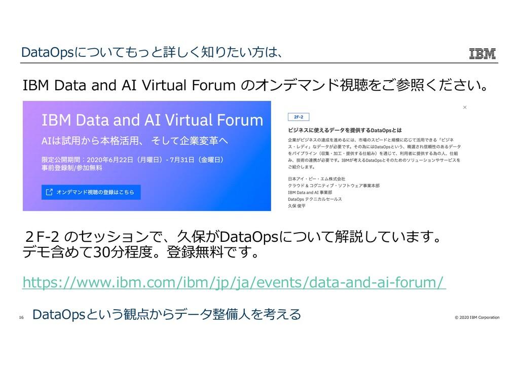 © 2020 IBM Corporation 16 DataOpsについてもっと詳しく知りたい...