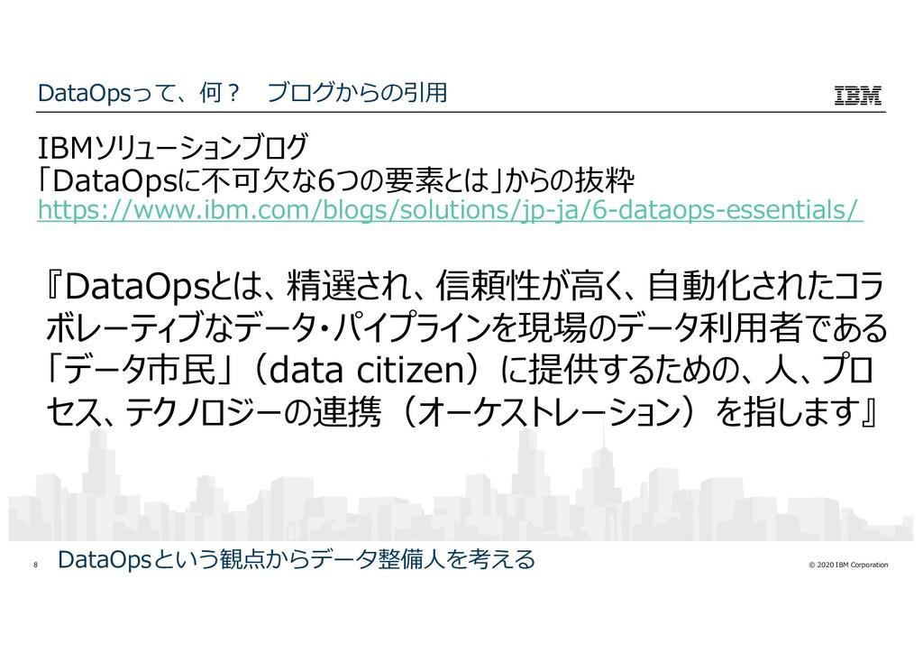 © 2020 IBM Corporation 8 DataOpsって、何︖ ブログからの引⽤ ...
