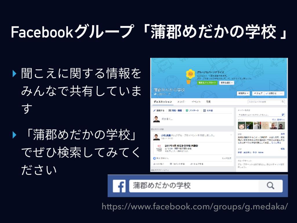 Facebookάϧʔϓʮו܊Ί͔ͩͷֶߍ ʯ https://www.facebook.co...