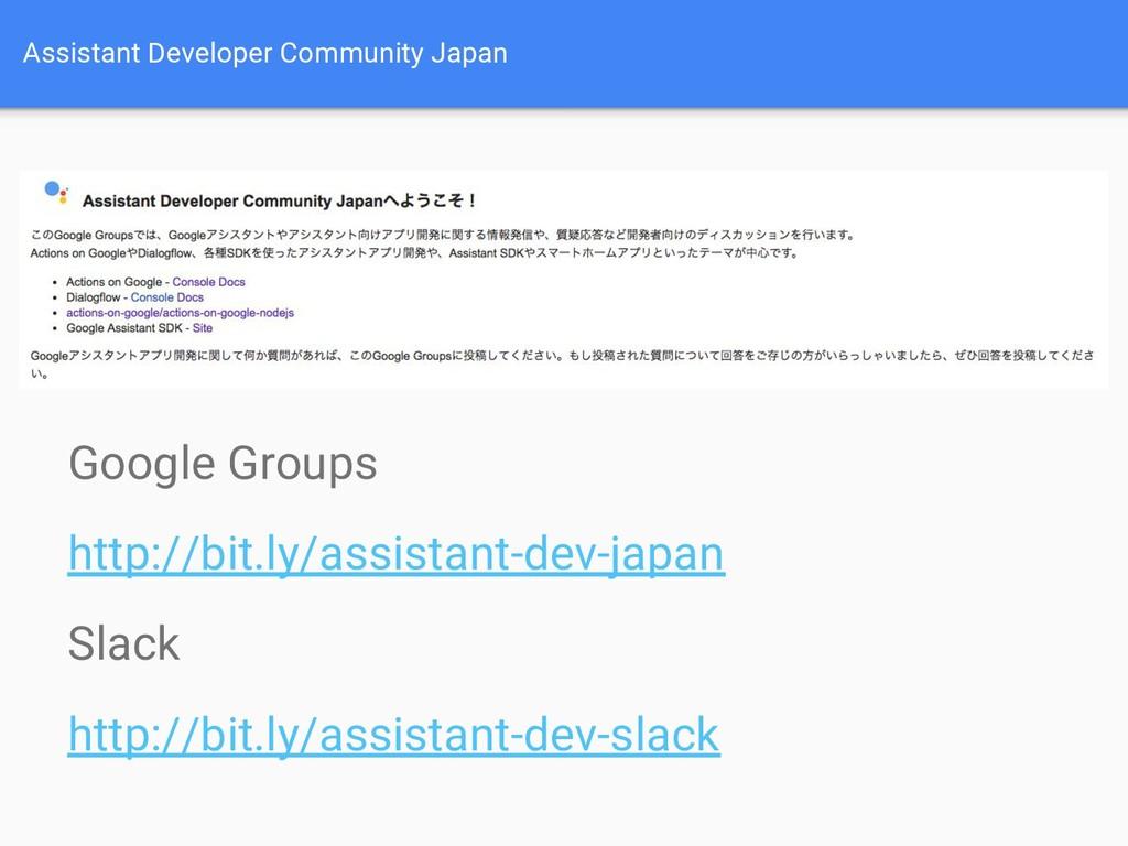 Google Groups http://bit.ly/assistant-dev-japan...