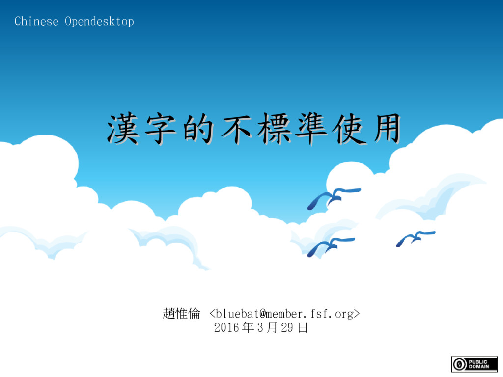 趙惟倫 <bluebat@member.fsf.org> 2016 年 3 月 29 日 漢字...