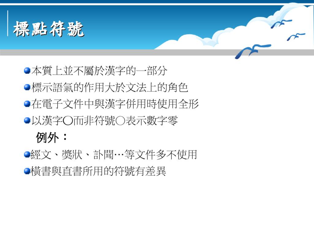 標點符號 標點符號 本質上並不屬於漢字的一部分 標示語氣的作用大於文法上的角色 在電子文件中與...