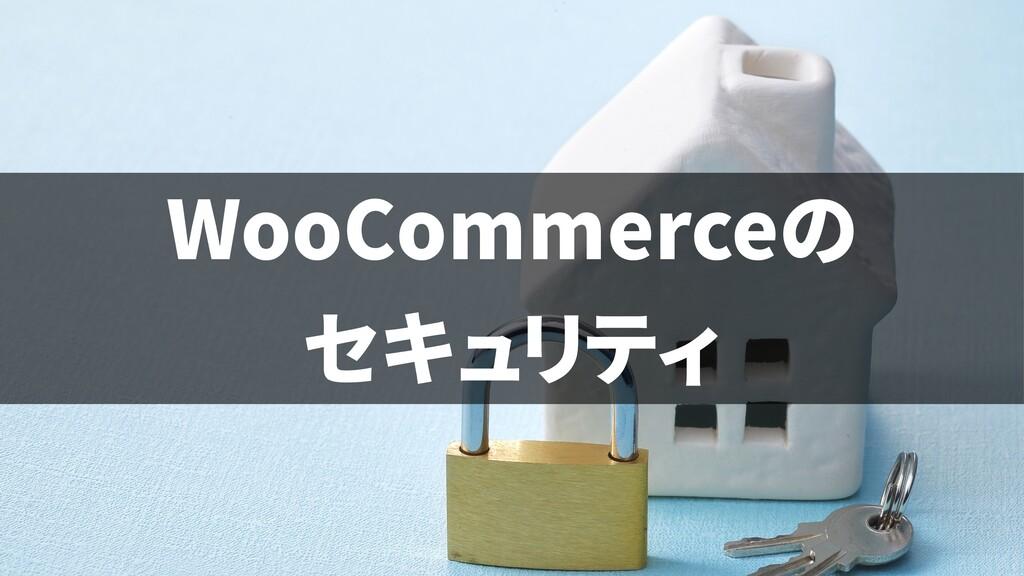 WooCommerceの セキュリティ