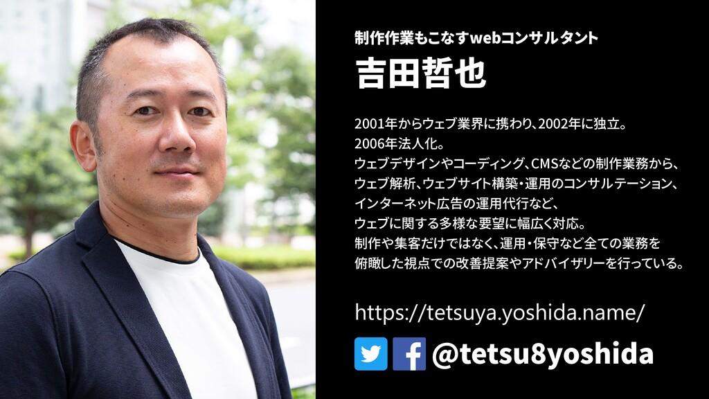 制作作業もこなすwebコンサルタント 吉田哲也 2001年からウェブ業界に携わり、2002年に...