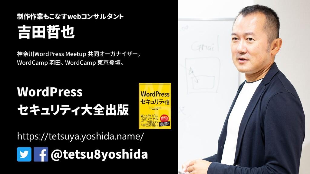 制作作業もこなすwebコンサルタント 吉田哲也 神奈川WordPress Meetup 共同オ...