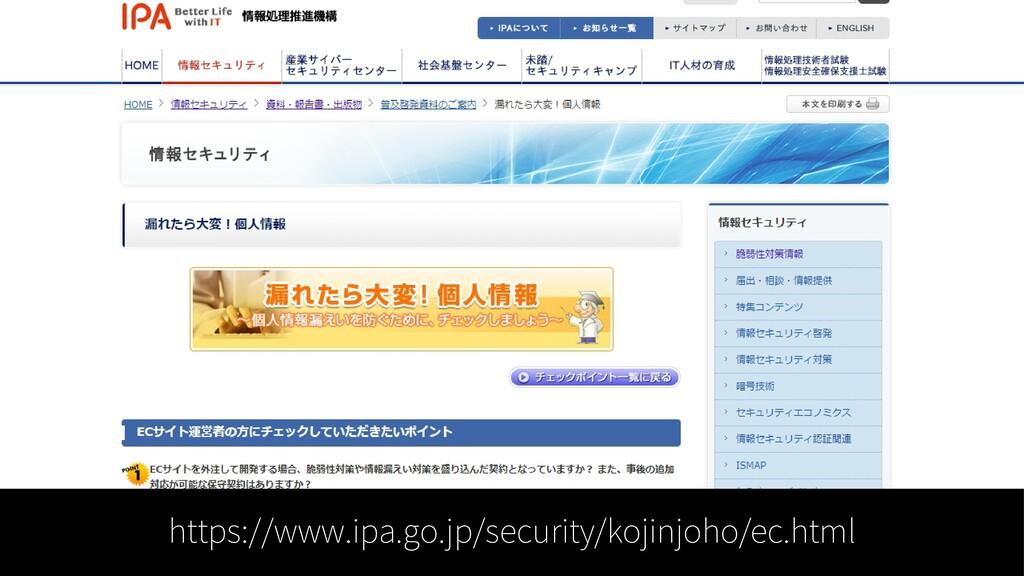 https://www.ipa.go.jp/security/kojinjoho/ec.html
