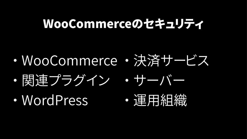 WooCommerceのセキュリティ ・ WooCommerce ・ 関連プラグイン ・ Wo...