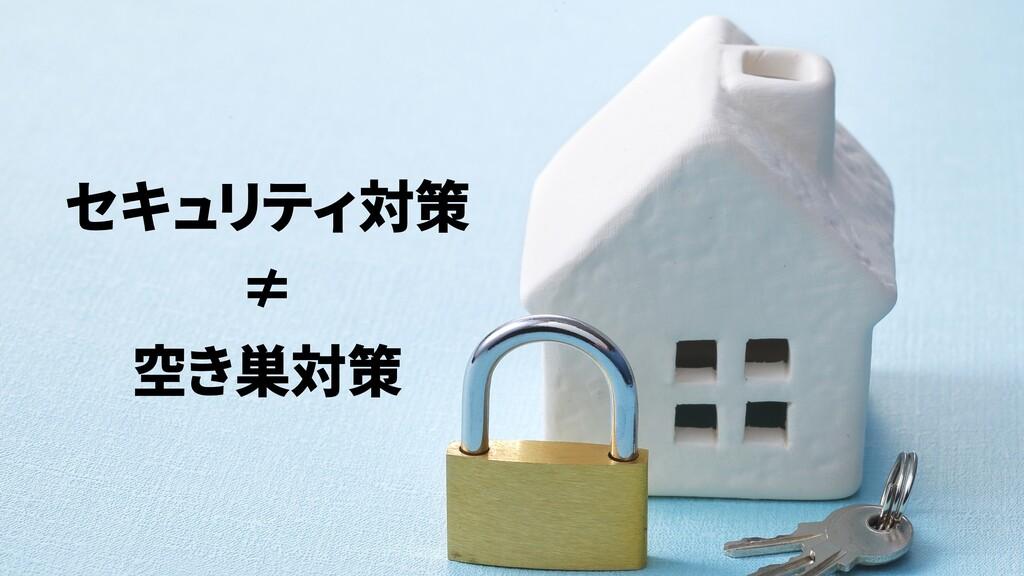 セキュリティ対策 ≠ 空き巣対策