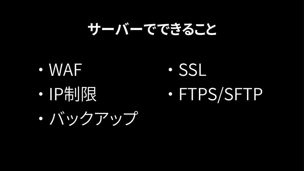 サーバーでできること ・ WAF ・ IP制限 ・ バックアップ ・ SSL ・ FTPS/S...