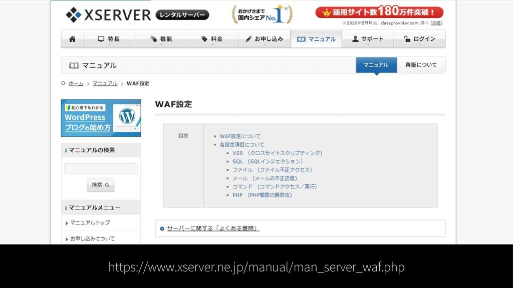 https://www.xserver.ne.jp/manual/man_server_waf...