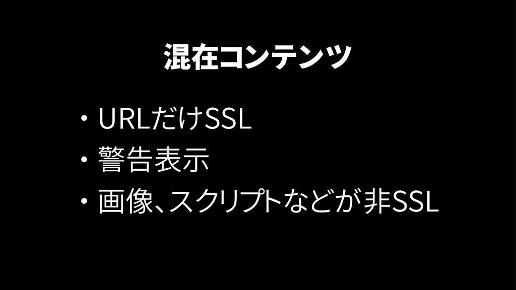 混在コンテンツ ・ URLだけSSL ・ 警告表示 ・ 画像、スクリプトなどが非SSL