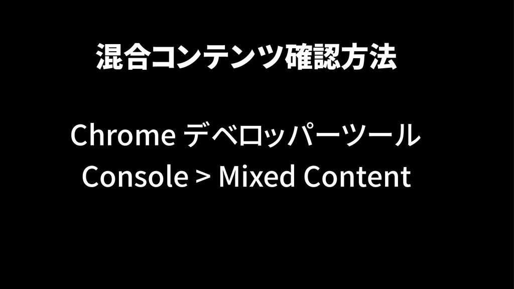 混合コンテンツ確認方法 Chrome デベロッパーツール Console > Mixed Co...
