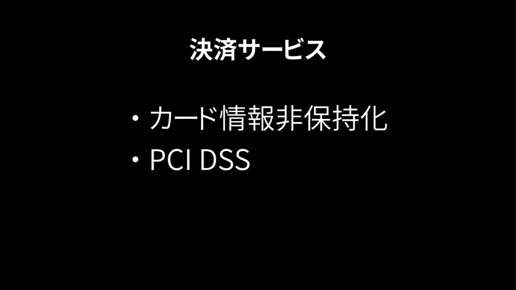 決済サービス ・ カード情報非保持化 ・ PCI DSS