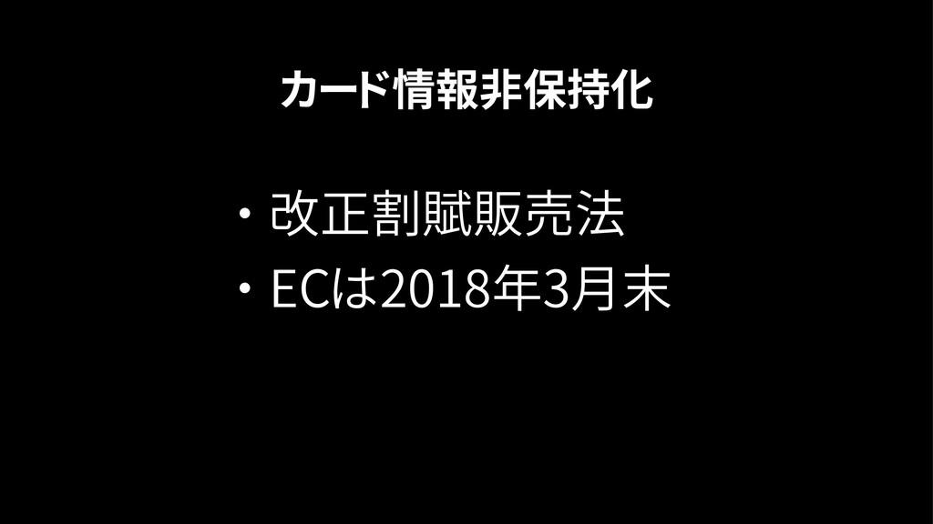 カード情報非保持化 ・ 改正割賦販売法 ・ ECは2018年3月末