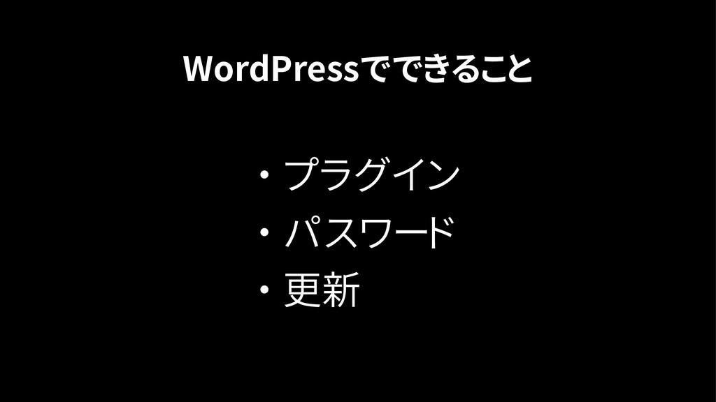 WordPressでできること ・ プラグイン ・ パスワード ・ 更新