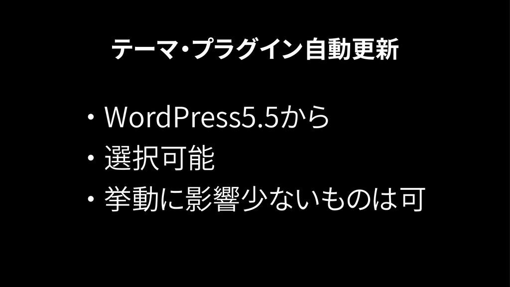 テーマ・プラグイン自動更新 ・ WordPress5.5から ・ 選択可能 ・ 挙動に影響少な...