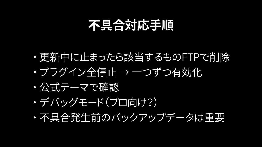 不具合対応手順 ・ 更新中に止まったら該当するものFTPで削除 ・ プラグイン全停止 → 一つ...