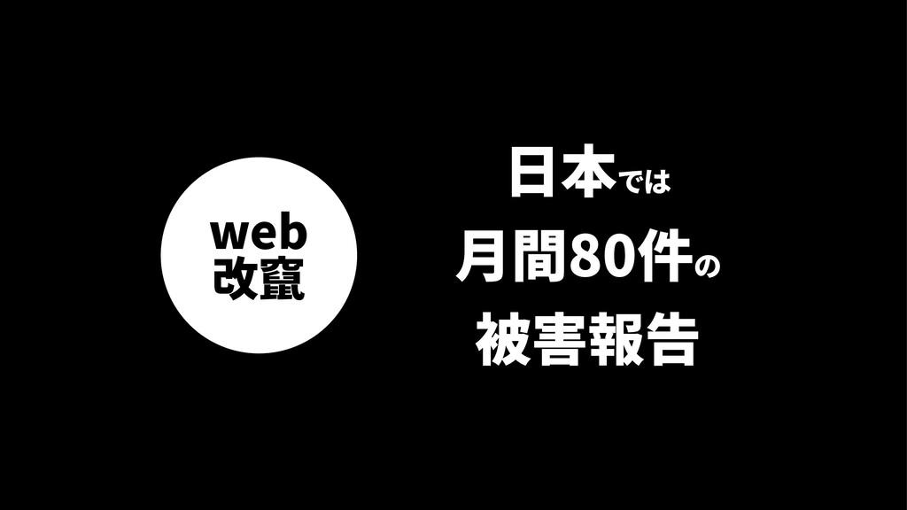 web 改竄 日本では 月間80件の 被害報告